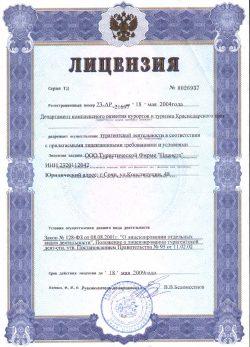 "ООО ""Турфирма Планета"" лицензия"
