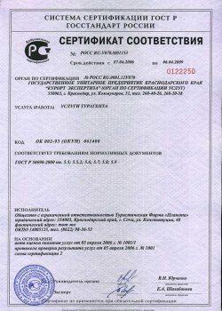 "ООО ""Турфирма Планета"" сертификат соответствия"