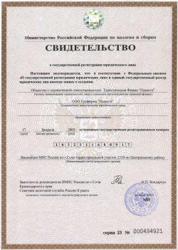 """ООО """"Турфирма Планета"""" свидетельство о госрегистрации"""